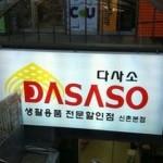 daiso-dasaso